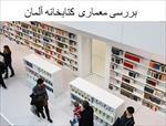پاورپوینت-بررسی-معماری-کتابخانه-آلمان