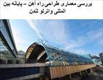 پاورپوینت-بررسی-معماری-طراحی-راه-آهن-–-پایانه-بین-المللی-واترلو-لندن