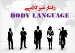 پاورپوینت-رفتار-غیر-کلامی-(body-language)