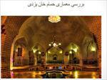 پاورپوینت-بررسی-معماری-حمام-خان-یزدی