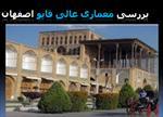 پاورپوینت-بررسی-معماری-عالی-قاپو-اصفهان