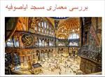 پاورپوینت-بررسی-معماری-مسجد-ایاصوفیه