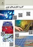 پاورپوینت-ارائه-پروژه-پودمان-سوم-کتاب-کاربرد-فناوری-های-نوین