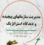 پاورپوینت-فصل-10-کتاب-مدیریت-سازمانهای-پیچیده-و-دیدگاه-استراتژیک