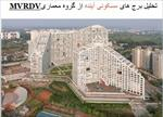 پاورپوینت-تحلیل-برج-های-مسکونی-آینده-از-گروه-معماریmvrdv