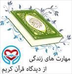 پاورپوینت-مهارتهای-زندگي-از-ديدگاه-قرآن