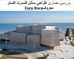 پاورپوینت-بررسی-معماری-طراحی-سالن-کنسرت-اکستر-معروفforo-boca