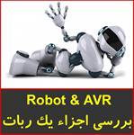 پاورپوینت-بررسي-اجزاء-يك-ربات