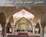 پاورپوینت-تحلیل-حمام-وکیل-شیراز