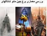 پاورپوینت-بررسی-معماری-برج-جین-مائو-شانگهای