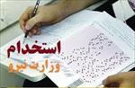 آزمون-استخدامی-اختصاصی-وزارت-نیرو