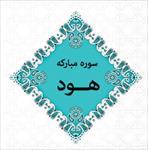 پاورپوینت-تفسیر-سوره-مبارکه-حضرت-هود