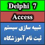 پروژه-شبیه-سازی-سیستم-آموزشگاه-کانون-قلم-چی-با-دلفی-و-access
