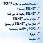 پاورپوینت-(اسلاید)-tellnet
