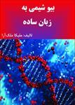 کتابچه-بیوشیمی-به-زبان-ساده