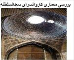پاورپوینت-بررسی-معماری-کاروانسرای-سعدالسلطنه
