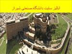پاورپوینت-آنالیز-سایت-دانشگاه-صنعتی-شیراز