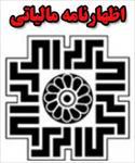 جزوه-آموزش-اظهارنامه-مالیاتی-1398