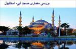 پاورپوینت-بررسی-معماری-مسجد-آبی-استانبول