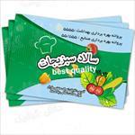برچسب-سالاد-سبزیجات-(psd)