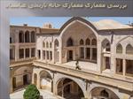 پاورپوینت-بررسی-معماری-معماری-خانه-تاریخی-عباسیان