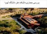 پاورپوینت-بررسی-معماری-دانشکده-هنر-دانشگاه-آیووا