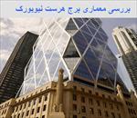 پاورپوینت-بررسی-معماری-برج-هرست-نیویورک