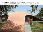 پاورپوینت-بررسی-معماری-طراحی-کتابخانه-آجری-maya-somaiya-در-هند