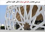 پاورپوینت-بررسی-معماری-طراحی-مرکز-دانش-علوم-اسلامی