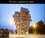 پاورپوینت-تحلیل-برج-مسکونی-belvedere