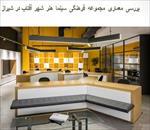 پاورپوینت-بررسی-معماری-مجموعه-فرهنگی-سینما-هنر-شهر-آفتاب-در-شیراز
