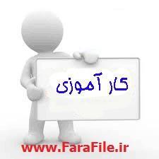 گزارش کارآموزی کامپیوتر؛ در دانشگاه آزاد اسلامی