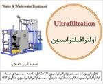 پاورپونت-سیستم-اولترافیلتراسیون-(uf-ultrafiltration)