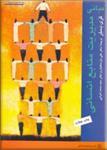 خلاصه-کتاب-مبانی-مدیریت-منابع-انسانی-گری-دسلر--نمودارهای-درختی
