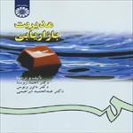 708-نکته-مهم-کتاب-مدیریت-بازاریابی-(-روستا-ونوس-و-ابراهیمی-)