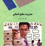 خلاصه-کتاب-مدیریت-منابع-انسانی-تالیف-دکتر-رضا-رسولی