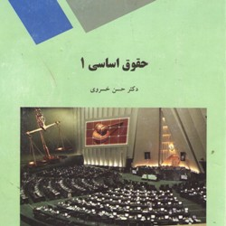 Image result for کتاب حقوق اساسی 1 خسروی