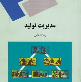Image result for کتاب مدیریت تولید تالیف: بابک کاظمی