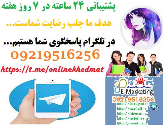 شبکه آنلاین خدمت