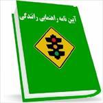 خلاصه-کتاب-آیین-نامه-راهنمایی-و-رانندگی-(آندروید)