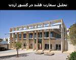 پاورپوینت-تحلیل-سفارت-هلند-در-کشور-اردن