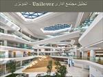 پاورپوینت-تحلیل-مجتمع-اداری-unilever--اندونزی