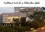 پاورپوینت-تحلیل-سفارتخانه-ی-فرانسه-درجاکارتا