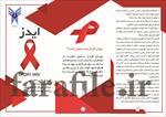 بروشور-ایدز--لایه-باز-(psd)
