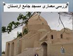 پاورپوینت-بررسی-معماری-مسجد-جامع-اردستان