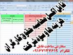 فايل-اکسل-محاسبه-سود-و-هزينه-ها-و-حقوق-يک-شرکت