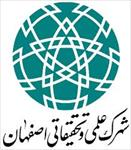 دانلود-گزارش-کارآموزی-شهرك-علمي-و-تحقيقاتي-اصفهان