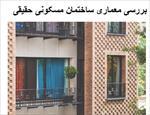 پاورپوینت-بررسی-معماری-ساختمان-مسکونی-حقیقی