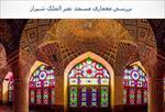 پاورپوینت-بررسی-معماری-مسجد-نصر-الملک-شیراز
