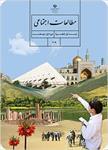 پاورپوینت-تنوع-زیستگاه-های-ایران-درس-11-مطالعات-هفتم